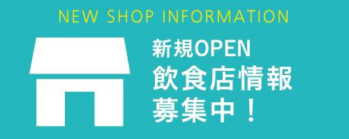 新規オープン飲食店の情報提供を求めています。