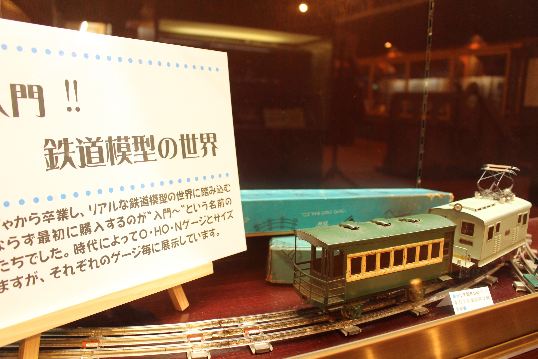 おもちゃ鉄道模型展に行ってきました!