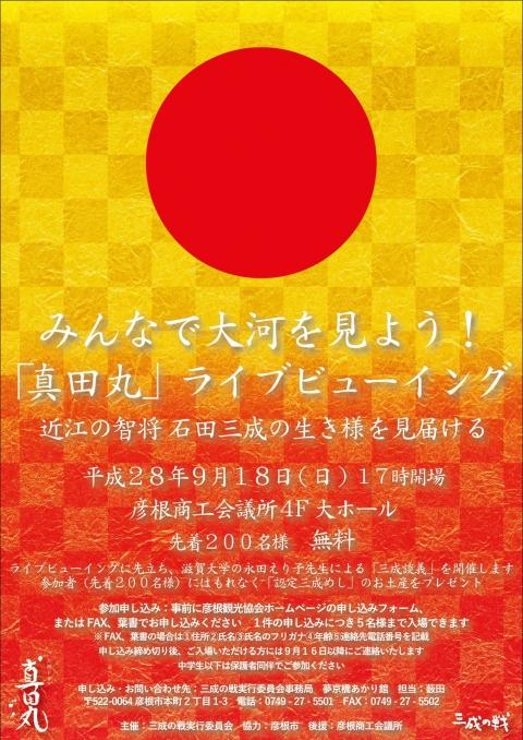 大河ドラマ「真田丸」のライブビューイング