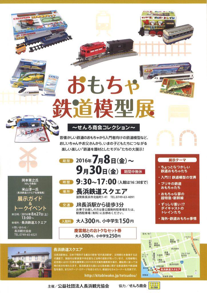 おもちゃ鉄道模型展 ~せんろ商会コレクション~