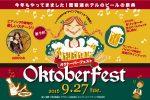 ビールの祭典「オクトーバーフェスト」