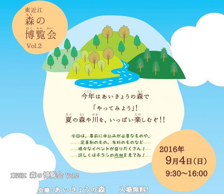 東近江 森の博覧会Vol.2