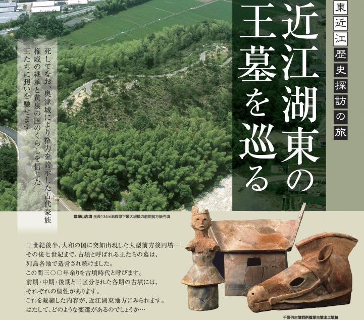 近江湖東の王墓を巡る