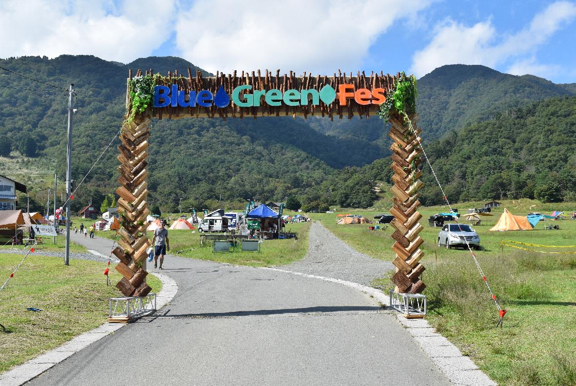 「ブルーグリーンフェスin高島2016」に行ってきた