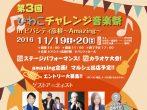 第3回「びわこチャレンジ音楽祭」