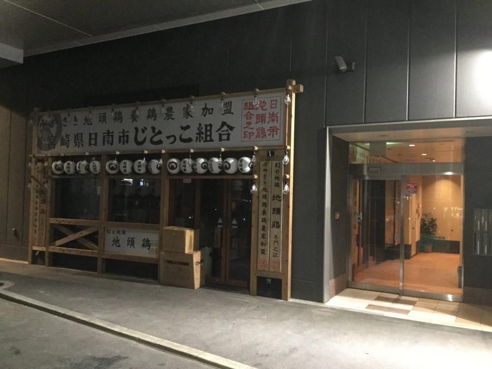 【速報】石山駅前の「日本海 庄や」が「幻の地鶏焼 じとっこ」になる模様