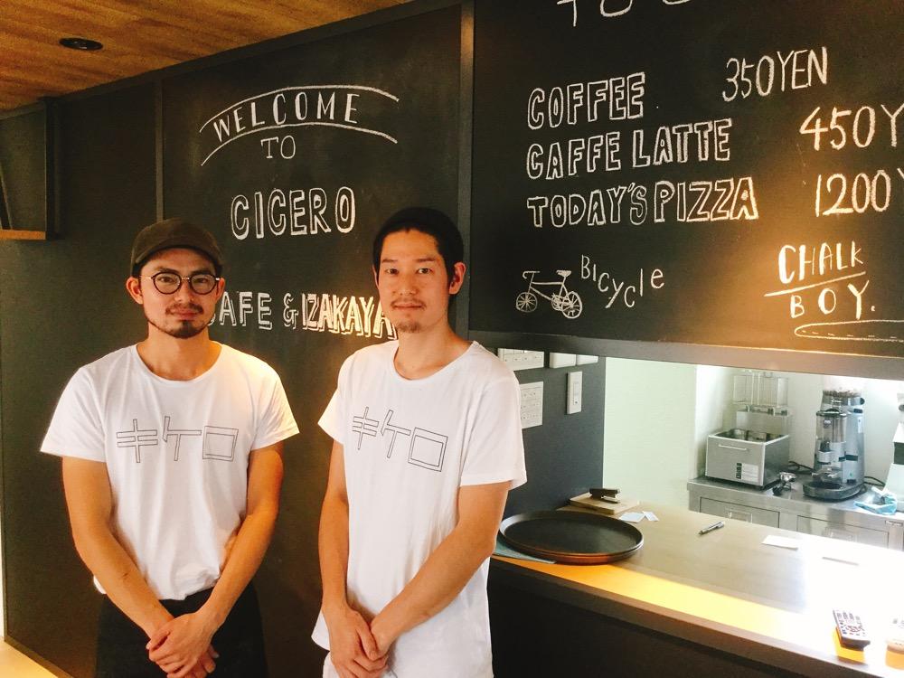 Cafe & Izakaya(居酒屋)「CICERO(キケロ)」