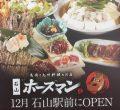 【開店 12.1】馬刺しと九州料理の専門店[ホースマン]