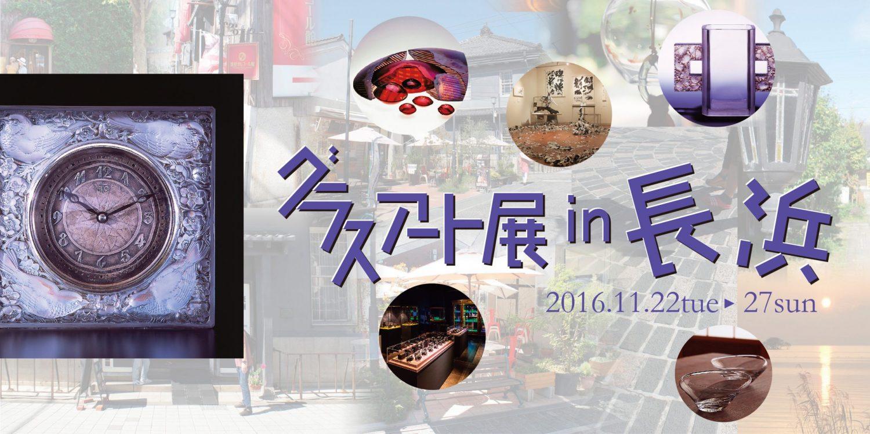 グラスアート展in長浜