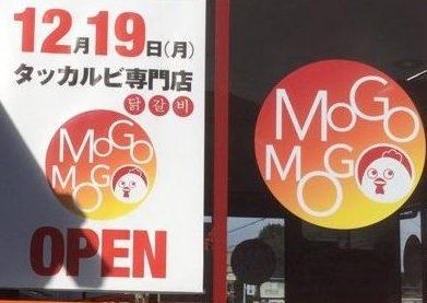 【新店12/19】タッカルビの専門店[MOGO MOGO(モゴモゴ)]