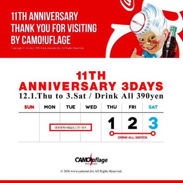 【11周年】石山駅前のダイニング[CAMO!uflage]12/1・2・3限定で…