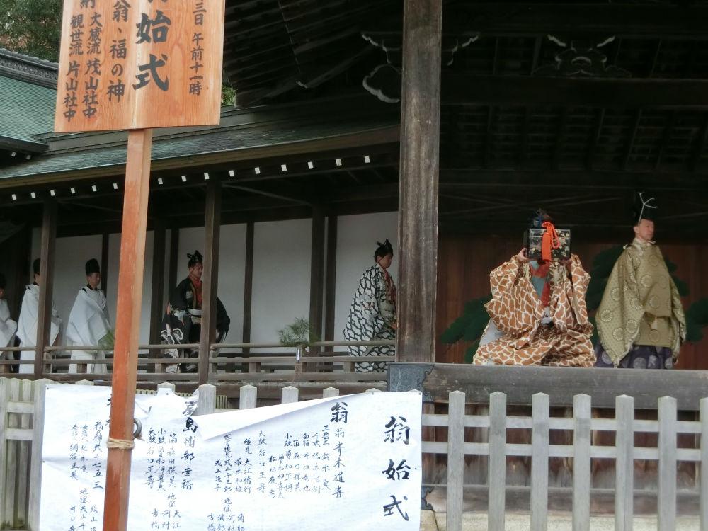 多賀大社始式 初春の舞「翁」を観賞
