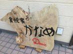 【新店】瀬田の名店[かなめ]が広くなって復活【1/20】