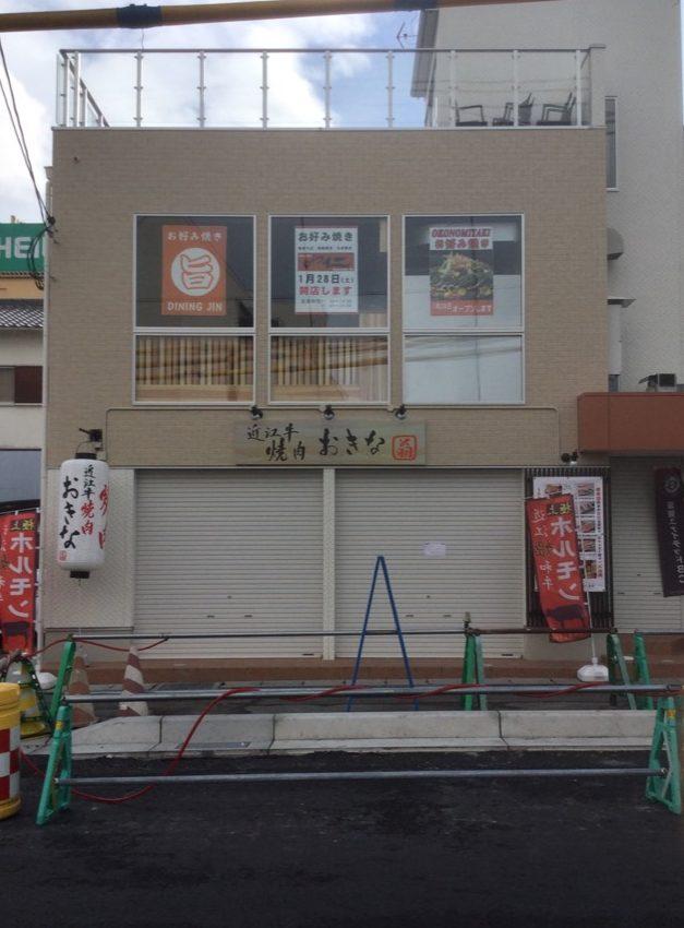 【1/28】お好み焼きDINING 仁 が新規開店【石山駅徒歩4分】