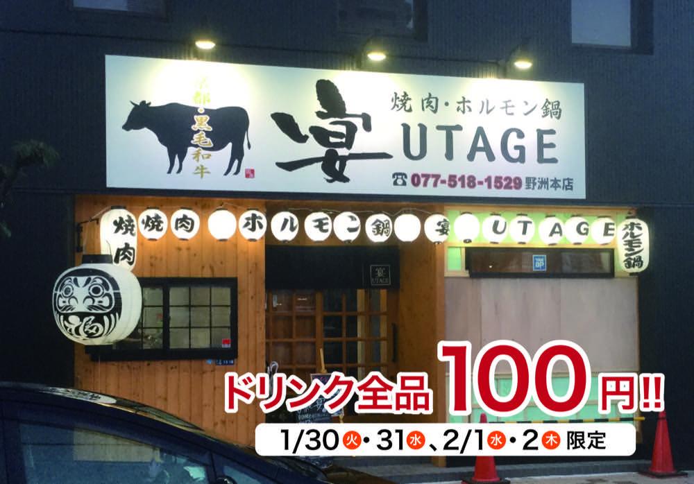 【1周年】野洲の焼き肉店[宴-UTAGE]でドリンク全品100円【1/30,31,2/1,2】