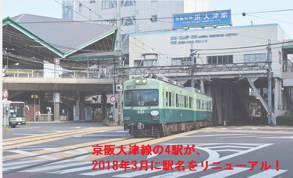 【2018年3月】京阪電車大津線4駅が駅名変更するらしい【※随時更新予定】