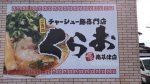 【3/1】近江大橋の取付道路沿いに[くらお]南草津店がOPEN!【新店】※工事中