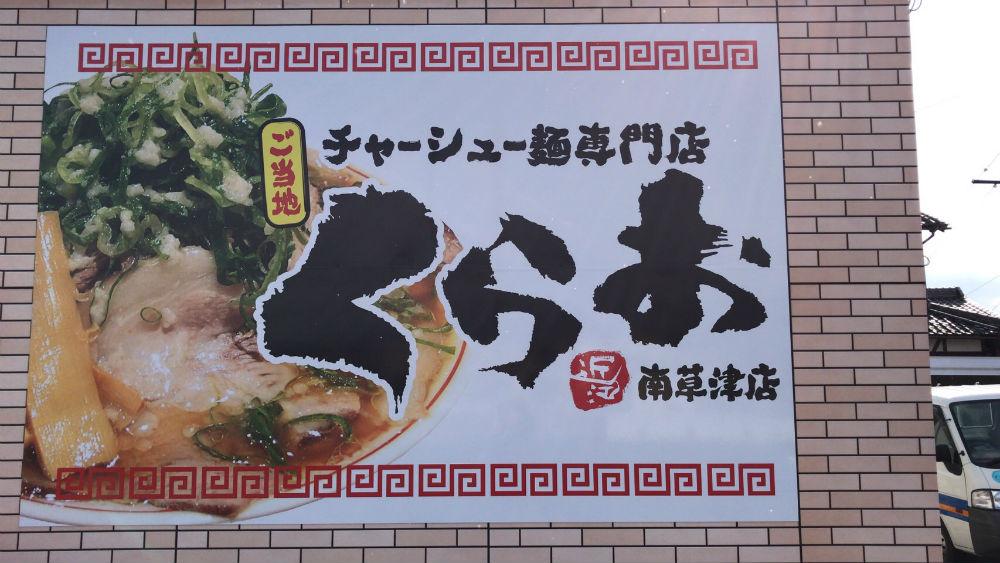 【3/1新店】近江大橋の取付道路沿いに[くらお]南草津店がOPEN!