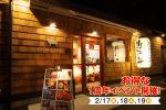 【2/17・18・19限定!】炭焼き肉バル[GOROBEI]のお得な周年イベント【1周年】