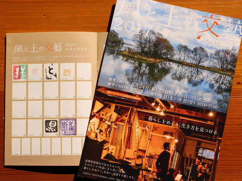 """高島ならではの""""一押しイベント""""「風と土の交藝」へ行ってきた"""