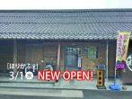 【3/1】日牟禮八幡宮のそば、道の駅っぽいカフェ「ほりかふぇ」【新店・近江八幡】