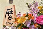 信楽の[Bakery 暦-COYOMI-]の焼きたてパン食べてみた【3/1 OPEN】