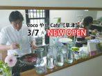 【3/7】草津の宅地に一軒家カフェ「CocoやしCafe(ココヤシカフェ)」【新店】