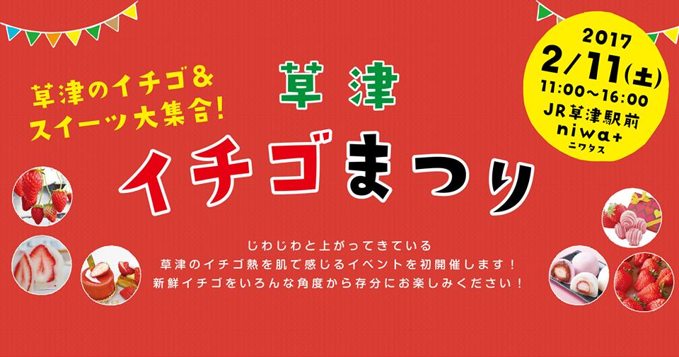 【2/11】イチゴ&スイーツ大集合![草津イチゴまつり]