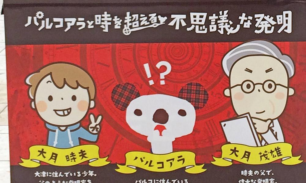 大津PARCOで、謎解きゲームやってきた