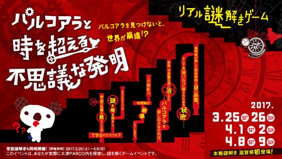【3/25〜4/9】大津パルコでリアル謎解きゲーム