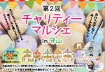 【4/4】第2回 チャリティーマルシェ in守山