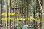 フランス発!「フォレストアドベンチャー」が4月下旬、滋賀県初上陸。栗東にオープン!