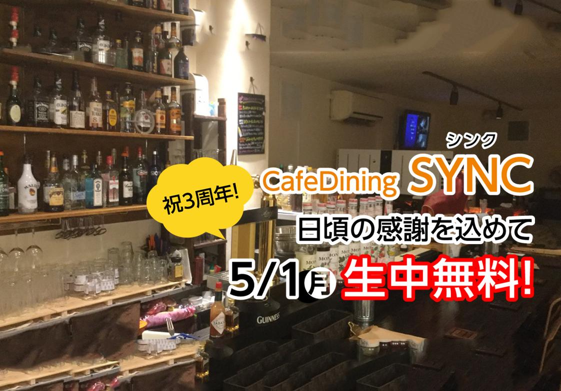 【5/1】堅田のCafeDining[SYNC(シンク)]で生ビール飲み放題イベント!無料かつ無制限【3周年】