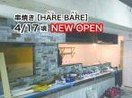 【新店】カジュアルな串焼き[HARE BARE(ハレバレ)]【瀬田】