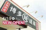 【祝OPEN!】【4/27】栗東に新ラーメン店[博多麺道楽(はかためんどうらく)]オープン【新店】