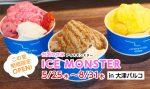【5/25〜8/31】大津パルコに台湾かき氷[ ICE MONSTER (アイスモンスター) POP UP SHOP  ]期間出店【膳…
