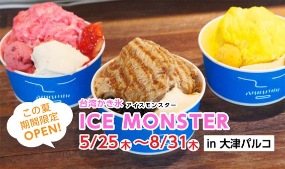 【5/25〜8/31】大津パルコに台湾かき氷[ ICE MONSTER (アイスモンスター) POP UP SHOP  ]期間出店【膳所】