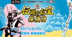 【5/7まで】彦根城築城410年祭「伝説のお宝探偵団」に参加してきました!【急いで】