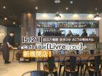 【新店:5/21】近江八幡ACTのビルにCafe&Bar[Livre(リブレ)]