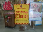 じわじわくる面白さに大人もはまっちゃう!東近江大凧会館~いろんなおもちゃで遊んじゃおう