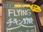【5/23】彦根から草津へ[チキン野郎]が飛んできた【新店】