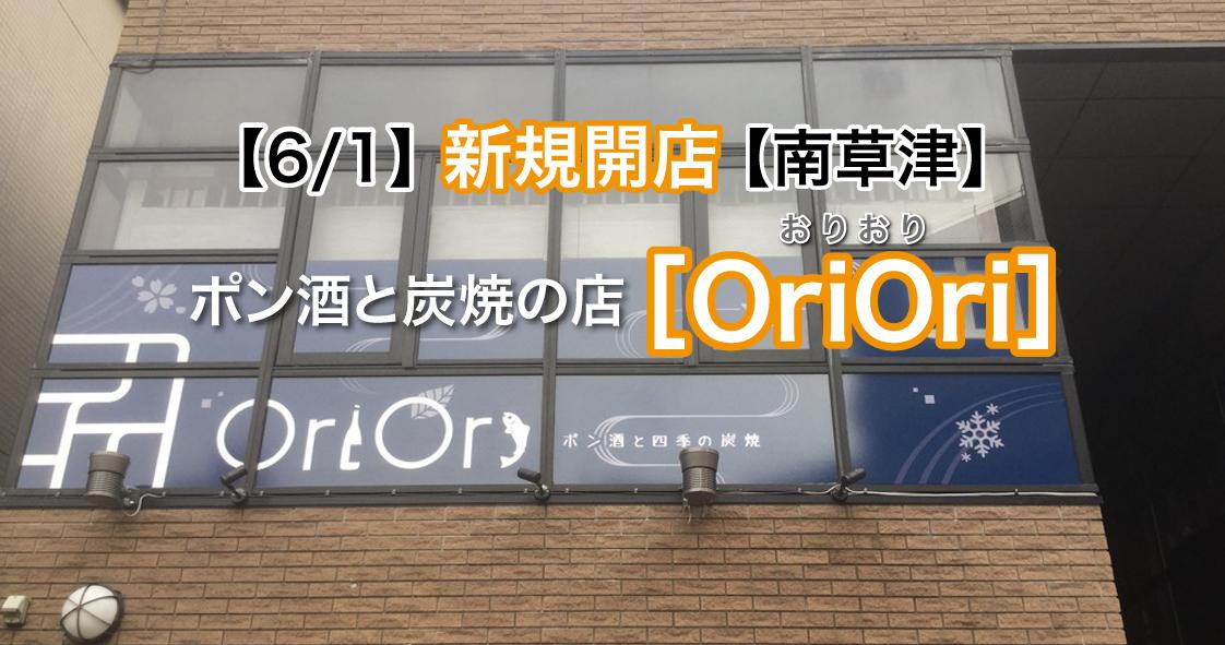 【新店:6/1】ポン酒と四季の炭焼[OriOri(おりおり)]【南草津】