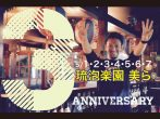【5/1〜7】[琉泡楽園 美ら 滋賀本店]クジ運次第で5%〜30%OFF【3周年】