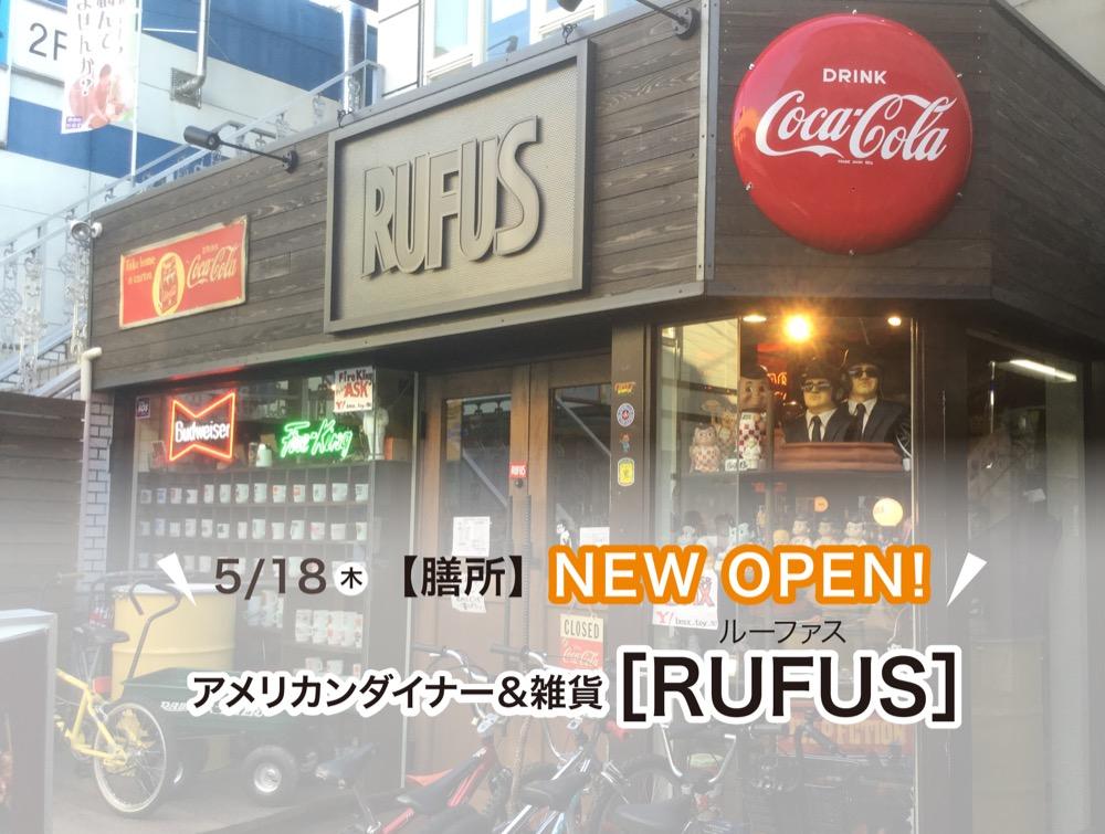 【新店:5/18】アメリカンダイナー&雑貨[RUFUS(ルーファス)【膳所】