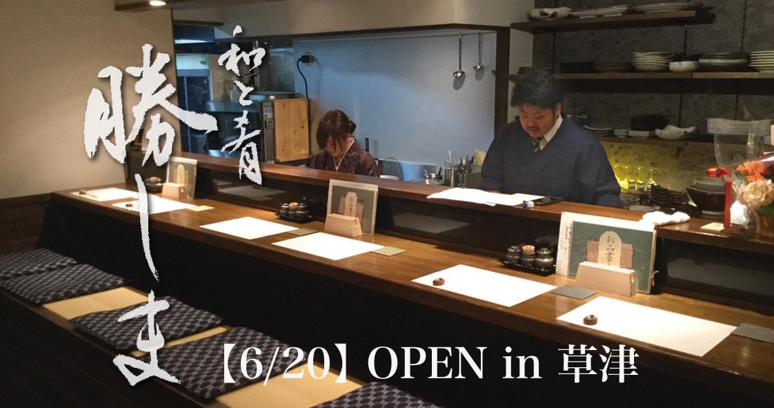 【新店:6/20】和食の店『勝しま』【草津】
