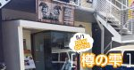 【南草津】スポーツバー[樽の雫]【新店 5/1】