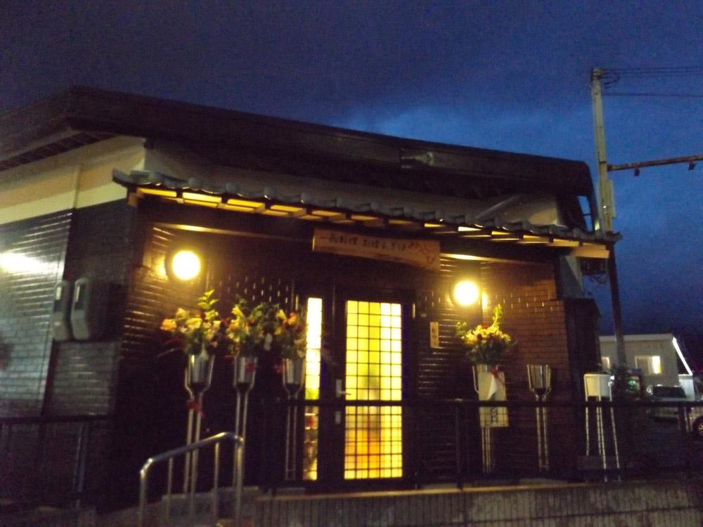 【新店】[一品料理・おばんざい みやび]【甲西6/13オープン】