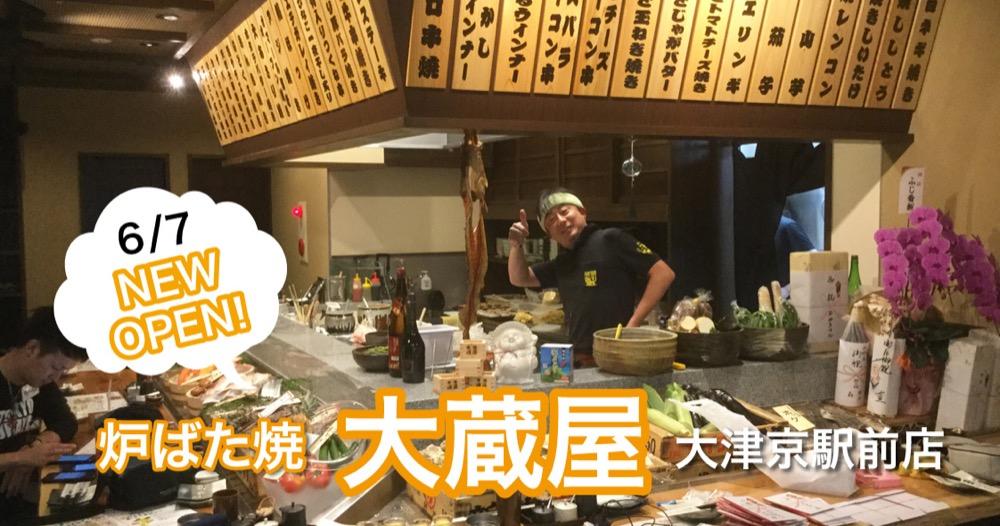 【6/7:新店】炉ばた焼[大蔵屋]大津京駅前店