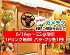 【1周年】ホルモン焼肉 カメチク で、お得な周年祭! 【6/16~22】