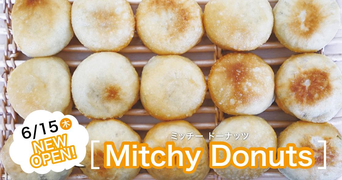 """【長浜】""""体にやさしい""""あんドーナツ専門店「Mitchy Donuts」【新店6/15オープン】"""
